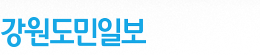강원도민일보