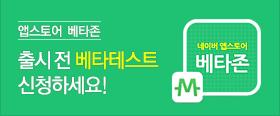 앱스토어어 베타존 출시전 베타테스트 신청하세요!
