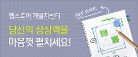 앱스토어 개발자센터 당신의 상상력을 마음껏 펼치세요!