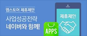앱스토어 제휴제안 사업성공전략 네이버와 함께!