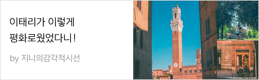 travel diary 이태리의 숨겨진 아름다운 도시 여행기 by 지니의감각적시선