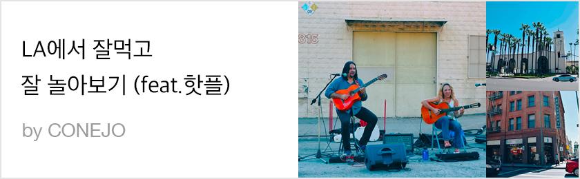travel diary 청량한 여름의 땅, 당신과 나의 LA by CONEJO