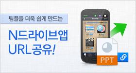 N드라이브 앱에서 URL 공유해보세요