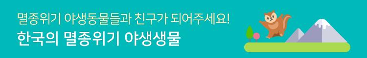 멸종위기 야생동물들과 친구가 되어주세요! 한국의 멸종위기 야생생물