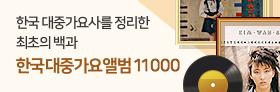 한국 대중가요사를 정리한 최초의 백과 한국 대중가요 앨범 6000